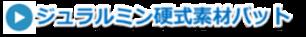 WPジュラルミン硬式素材バット