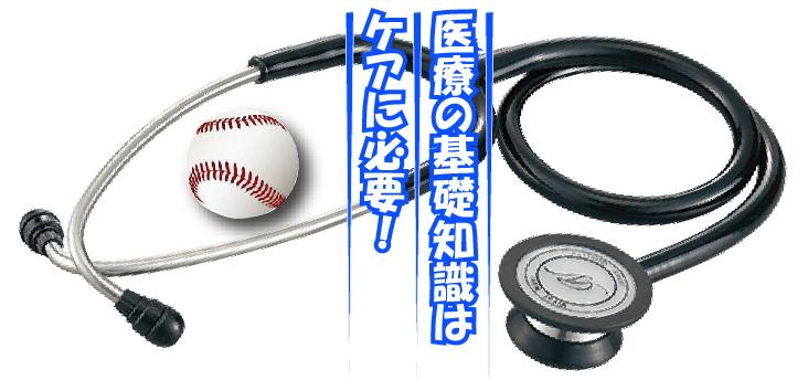 医療の基礎知識はケアに必要!聴診器の写真