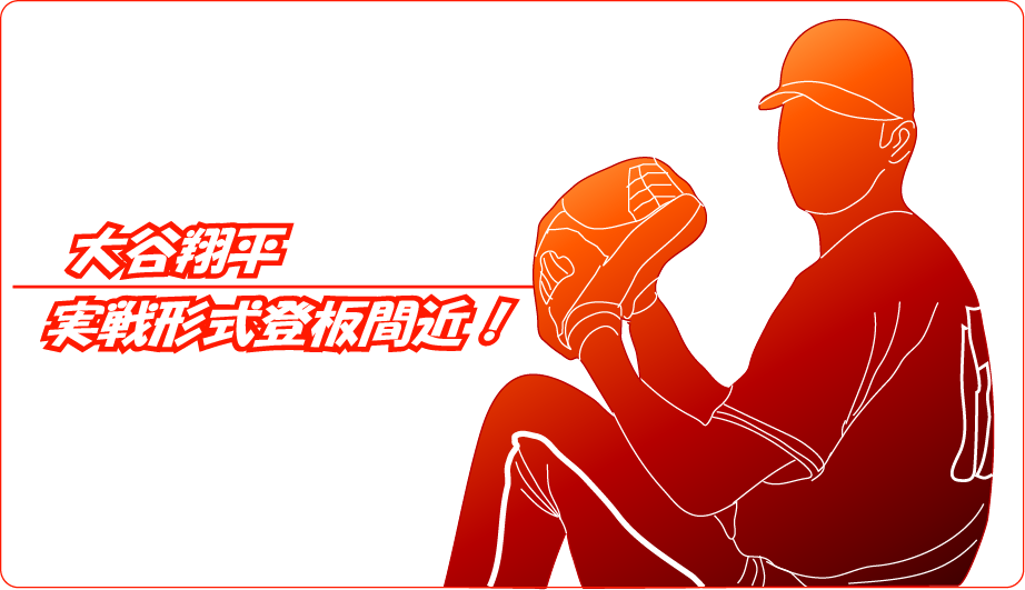大谷翔平投手、実戦形式登板間近の85%でブルペン入り!