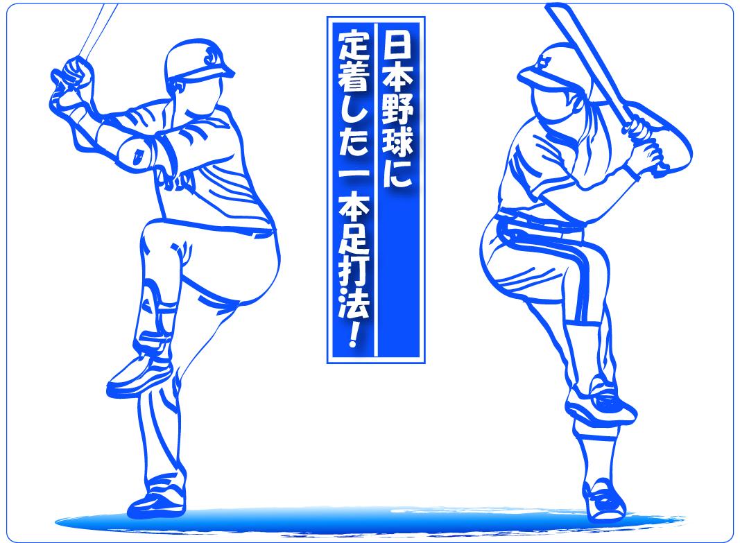 日本野球に定着した一本足打法!