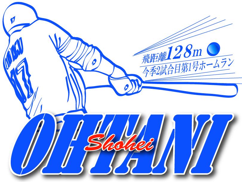 大谷選手21年シーズン開幕2戦目で初安打が1号ホームラン
